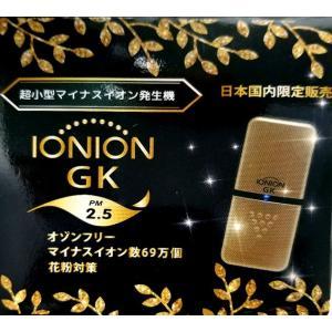 【即納】携帯マイナスイオン発生器 IONION GK イオニオンGK 空気清浄 花粉対策やPM2.5に対応  ( 日本製 )|step