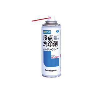 サンハヤト  RC-S201   接点関係 リレー接点などの汚れを落とし、導通状態を改善する洗浄剤|step