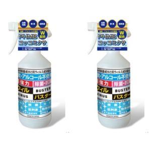 【即納】2本セット VIRUS BUSTER ウィルスバスター除菌・抗菌スプレー480ml 日本製|step
