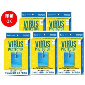 【即納】5個セット 首掛け 首下げ式 ウイルス除去 空間除菌カード ウイルスプロテクター ELMVP01ウイルスプロテクター|step