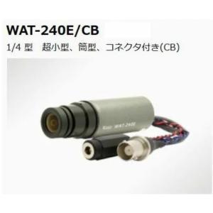 Watec ワテック アナログカラーミニチュアカメラ WAT-240E-CB-G12.0 レンズ変更品BNC・DCコネクタ取付け加工済(レンズ1220BC-12交換)|step