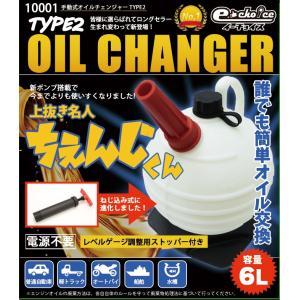 既存のオイルチェンジャーの進化バージョン! タンクを真空にする為のポンプをネジ式で固定する事によって...
