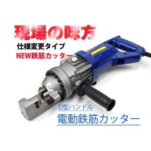 4mm-16mmまで鉄筋切断が可能な電動鉄筋カッターです! 場所を選ばず、鉄筋を切断できる電動鉄筋カ...