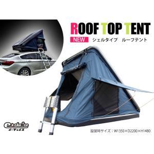 シェルタイプ ルーフテント  ルーフテントは、車の屋根にルーフキャリアを介して設置するテントです。 ...