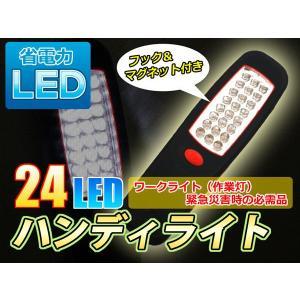 作業灯 LED ワークライトハンディライト 防災用 LED24灯|stepforward