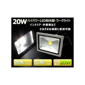 送料無料 LED 20W LED投光器・ワークライト 防水AC100V仕様|stepforward