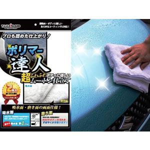処分特価/送料無料/レターパック発送/ポリマー達人 マイクロファイバークロス 洗車用クロス|stepforward