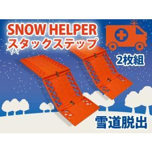 スタックステップ■スノーヘルパー(2枚組) 雪道・砂道での使用可能な脱出用ボードです!  ■スタック...