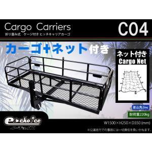 折り畳み式 カーゴネット付き ケージ付き ヒッチキャリアカーゴ C04