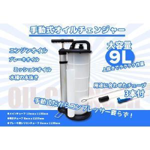 送料無料 大容量9L 手動式 オイルチェンジャー