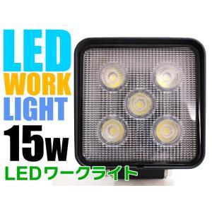 【赤字覚悟!】広角タイプ【LED】 ワークライト(作業灯) 15W(12V〜24V対応)|stepforward