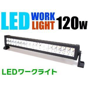 送料無料 照射角60度【LED】ワークライト(作業灯)120W|stepforward