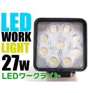 赤字覚悟 広角タイプ LED ワークライト 作業灯 27W 12V-24V対応|stepforward