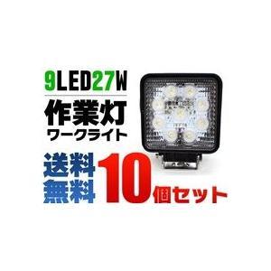 送料無料 赤字覚悟!お得な10個セット 広角タイプ LED ワークライト 作業灯 27W 12V-24V対応|stepforward