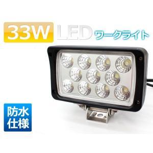 送料無料 作業灯 広角タイプLED ワークライト 33W 12V〜24V対応|stepforward