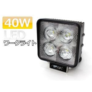 送料無料 作業灯 LED ワークライト 40W 12V-24V対応|stepforward