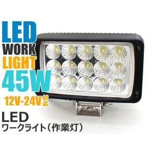 送料無料 LEDワークライト 45W 12V-24V対応 広角タイプ LED作業灯|stepforward