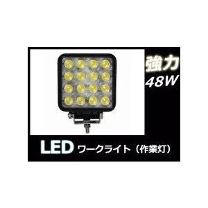 赤字覚悟 作業灯 広角タイプ LED ワークライト 48W 12V〜24V対応|stepforward
