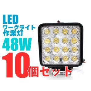 送料無料 赤字覚悟 LEDワークライト48W 12V〜24V対応 10個セット|stepforward