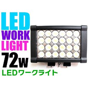 送料無料 赤字覚悟 作業灯 LED ワークライト 72W 12V-24V対応|stepforward