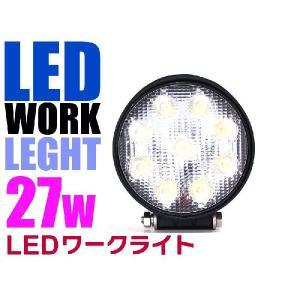 キャンプ・アウトドア 1年保証付き 丸型LED ワークライト 作業灯 27w 12v〜24v対応|stepforward