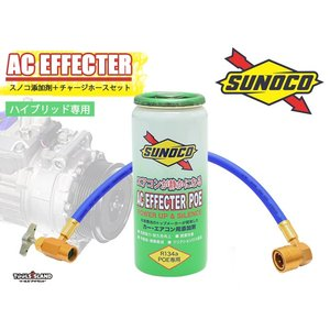 スノコ SUNOCO ハイブリッド車 POE カーエアコン専用添加剤+チャージホースセット|stepforward