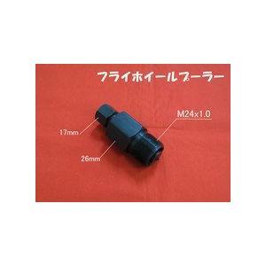 送料無料 レターパック発送 Dio系フライホイールプーラー マグネットローター M24x1.0|stepforward