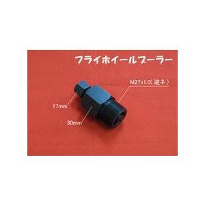 送料無料 レターパック発送 JOG系などフライホイールプーラー マグネットローター M27x1.0|stepforward