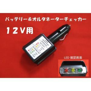 送料無料 レターパック発送 簡易シガーソケット用12Vバッテリー・オルタネーターチェッカー