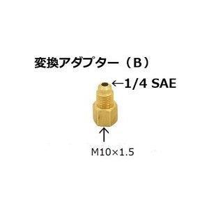 送料無料 メール便発送 カーエアコン用ガスチャージ変換アダプター/B