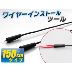 送料無料 レターパック発送 ワイヤーインストールツール 150cm|stepforward