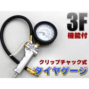 送料無料 3ファンクション タイヤゲージ クリップチャック式 エアーゲージ stepforward