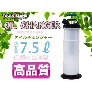 送料無料 台湾製 容量7.5L 手動式オイルチェンジャー