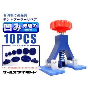 送料無料 10pcs デントプーラーリペア 台湾製高品質 stepforward