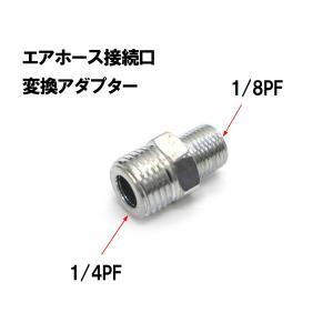 送料無料 メール便発送 1/4PF・1/8PFニップル変換アダプター|stepforward