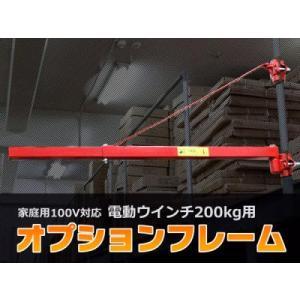 オプションフレーム (200kg) 別販売の家庭用100V電動ウインチ(ホイスト)オプションフ...
