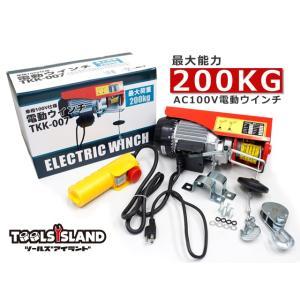 送料無料/ 家庭用 100V 電動ウインチ ホイスト 200kg 簡易日本語説明書付き|stepforward