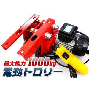 送料無料/電動トロリー 能力1000kg