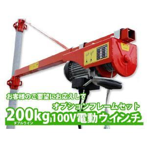 送料無料 100V 電動ウインチ ホイスト 200kg & フレームセット 簡易日本語説明書付き|stepforward