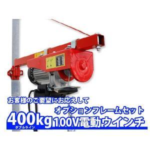 送料無料 100V 電動ウインチ ホイスト 400kg & フレームセット 簡易日本語説明書付き|stepforward