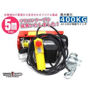 送料無料 改良版 家庭用 100V 電動ウインチ ホイスト 400kg コントローラーケーブル5m|stepforward