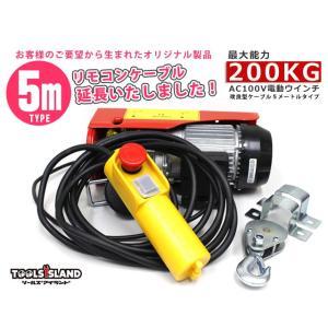 送料無料 改良版 家庭用 100V 電動ウインチ ホイスト 200kg コントローラーケーブル5m|stepforward