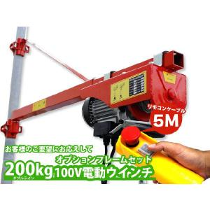 送料無料 5m 100V 電動ウインチ ホイスト 200kg+フレームセット 簡易日本語説明書付き|stepforward