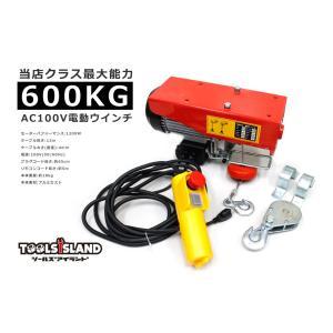 送料無料 100V 電動ウインチ ホイスト 最大能力600kg 簡易日本語説明書付き|stepforward
