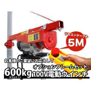 送料無料 5m 100V 電動ウインチ ホイスト 600kg+フレームセット 簡易日本語説明書付き|stepforward