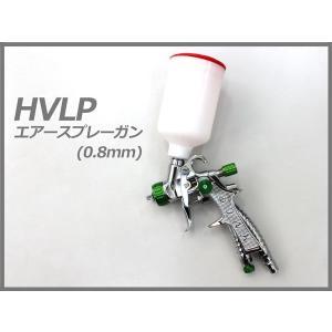 ミニ HVLP エアースプレーガン カップ付き 0.8mm 小|stepforward