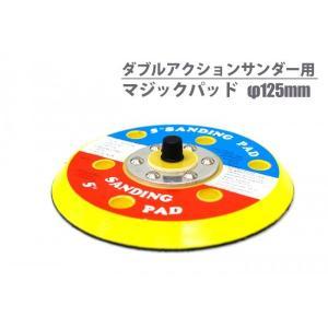 送料無料 定形外発送 マジックパッド サンディングパッド ダブルアクションサンダー用|stepforward