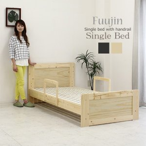 手すり付きベッド  ベッド シングルベッド フレームのみ ベット シンプル モダン 2色対応|stepone09