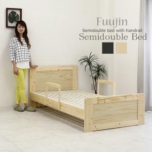 手すり付きベッド すのこベット スノコ セミダブルベッド フレームのみ 木製 おしゃれ|stepone09