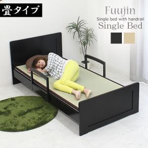 手すり付きベッド 畳ベッド シングルベッド ベット シンプル モダン 2色対応|stepone09